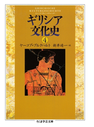 ギリシア文化史4(ちくま学芸文庫)