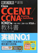 徹底攻略Cisco CCENT/CCNA Routing & Switching教科書ICND1編〈100−105J〉〈200−125J〉V3.0対応 試験番号100−105J 200−125J