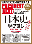 PRESIDENTNEXT Vol.18