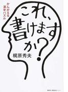 これ、書けますか? かんがえる漢字パズル