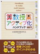 算数授業アクティブ化ハンドブック