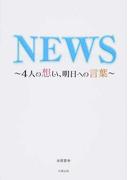 NEWS〜4人の想い、明日への言葉〜