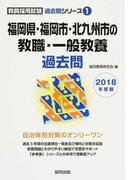 福岡県・福岡市・北九州市の教職・一般教養過去問 2018年度版