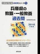 兵庫県の教職・一般教養過去問 2018年度版