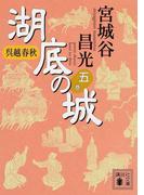 湖底の城 呉越春秋 5