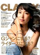 CLASSY. (クラッシィ) 2016年 10月号 [雑誌]
