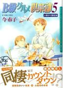 B級グルメ倶楽部 5 小冊子付限定版