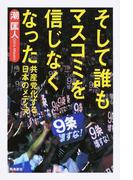 そして誰もマスコミを信じなくなった 共産党化する日本のメディア