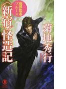 〈新宿〉怪造記 長編超伝奇小説