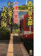 十津川警部わが愛する犬吠の海 長編推理小説