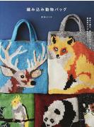 編み込み動物バッグ 棒針で編み、刺しゅうをほどこす動物柄のかばんとマフラー