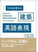 そのまま使える建築英語表現