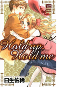 【1-5セット】Hold up,Hold me(絶対恋愛Sweet)