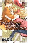 【全1-12セット】Hold up,Hold me(絶対恋愛Sweet)