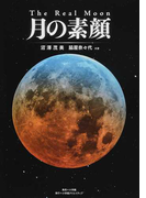 The Real Moon月の素顔