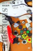 ゴルフ千物語8 Shoe Sole ~足裏~