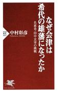 なぜ会津は希代の雄藩になったか(PHP新書)