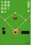 優雅で感傷的な日本野球(河出文庫)