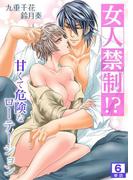女人禁制!?甘くて危険なローテーション【単話】6(NIKI)