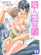 女人禁制!?甘くて危険なローテーション【単話】5(NIKI)