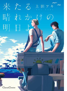 来たる晴れかけの明日よ(Canna Comics(カンナコミックス))