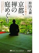 こころを映す 京都、禅の庭めぐり(京都しあわせ倶楽部)