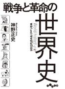 戦争と革命の世界史(だいわ文庫)