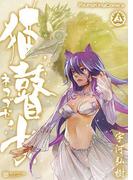 猫瞽女-ネコゴゼ-(3)