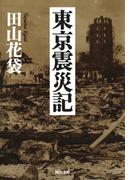 東京震災記(河出文庫)