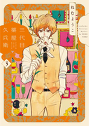 三代目薬屋久兵衛(3)(フィールコミックス)
