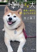 幸福な犬 世界一幸せな飼い主になる方法