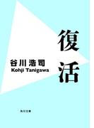 復活(角川文庫)