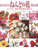 はじめてのねんどの花12カ月 ミニフラワー・野菜・果物・壁飾り・動物たち
