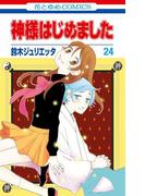 神様はじめました(24)(花とゆめコミックス)