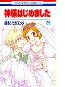 神様はじめました(25)(花とゆめコミックス)