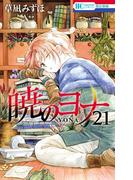 暁のヨナ(21)(花とゆめコミックス)