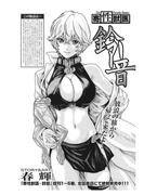 寄性獣医・鈴音【分冊版54】 Parasite.54 支配構造(バンブーコミックス COLORFULセレクト)
