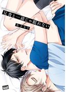 兄貴と一緒じゃ眠れない【電子限定特典付き】(バンブーコミックス 麗人uno!コミックス)