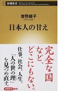 日本人の甘え