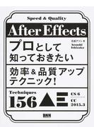 After Effectsプロとして知っておきたい効率&品質アップテクニック! Techniques 156
