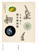 ときめく微生物図鑑(ときめく図鑑Book for Discovery)