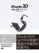 Shade3D ver.16 ガイドブック