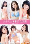 【期間限定価格】女子大生水着美女図鑑 2016Summer