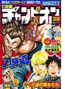 週刊少年チャンピオン2016年38号