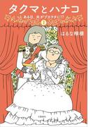 タクマとハナコ(1) ある日、夫がヅカヲタに!?(文春e-book)