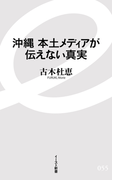 沖縄 本土メディアが伝えない真実