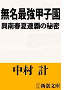 無名最強甲子園―興南春夏連覇の秘密―(新潮文庫)(新潮文庫)