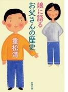 娘に語るお父さんの歴史(新潮文庫)(新潮文庫)