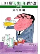 山口瞳「男性自身」傑作選 中年篇(新潮文庫)(新潮文庫)