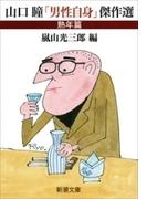 山口瞳「男性自身」傑作選 熟年篇(新潮文庫)(新潮文庫)